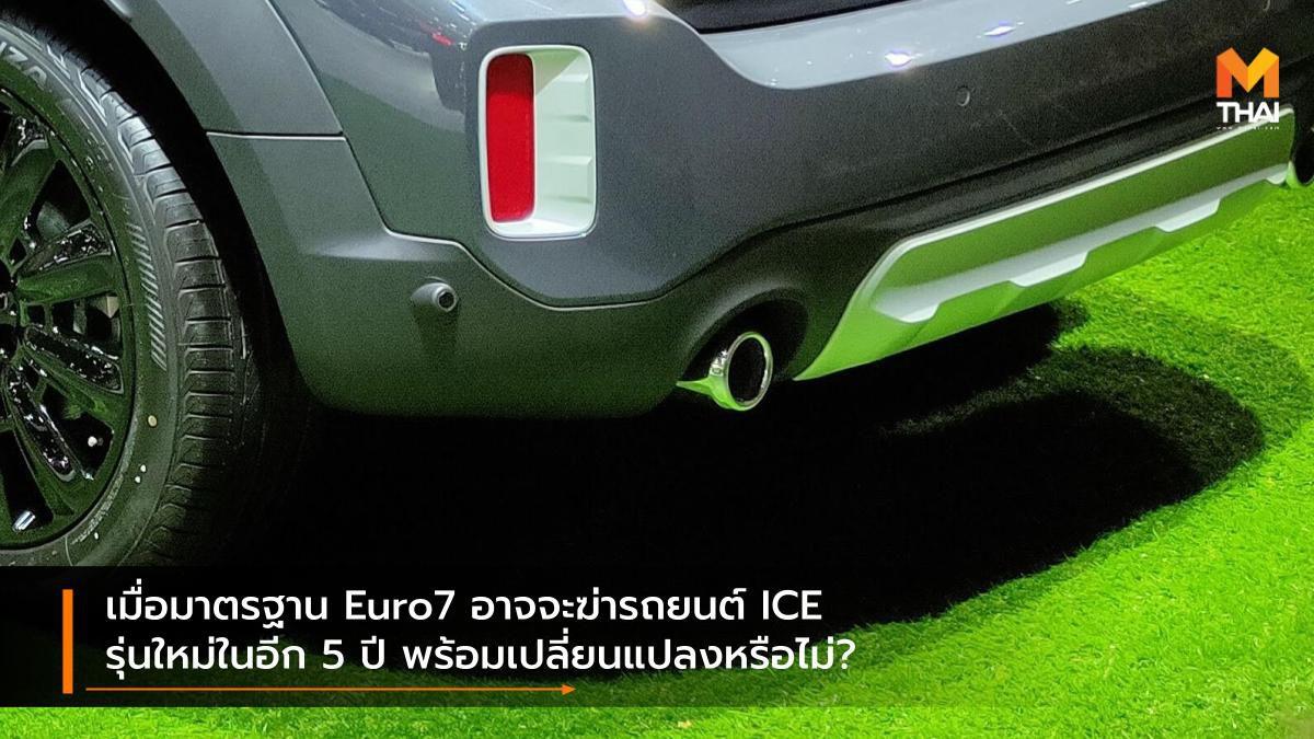 เมื่อมาตรฐาน Euro7 อาจจะฆ่ารถยนต์ ICE รุ่นใหม่ในอีก 5 ปี พร้อมเปลี่ยนแปลงหรือไม่?