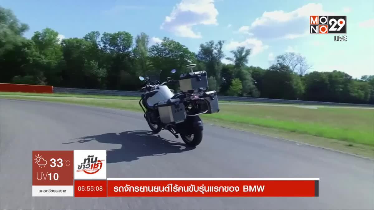 รถจักรยานยนต์ไร้คนขับรุ่นแรกของ BMW