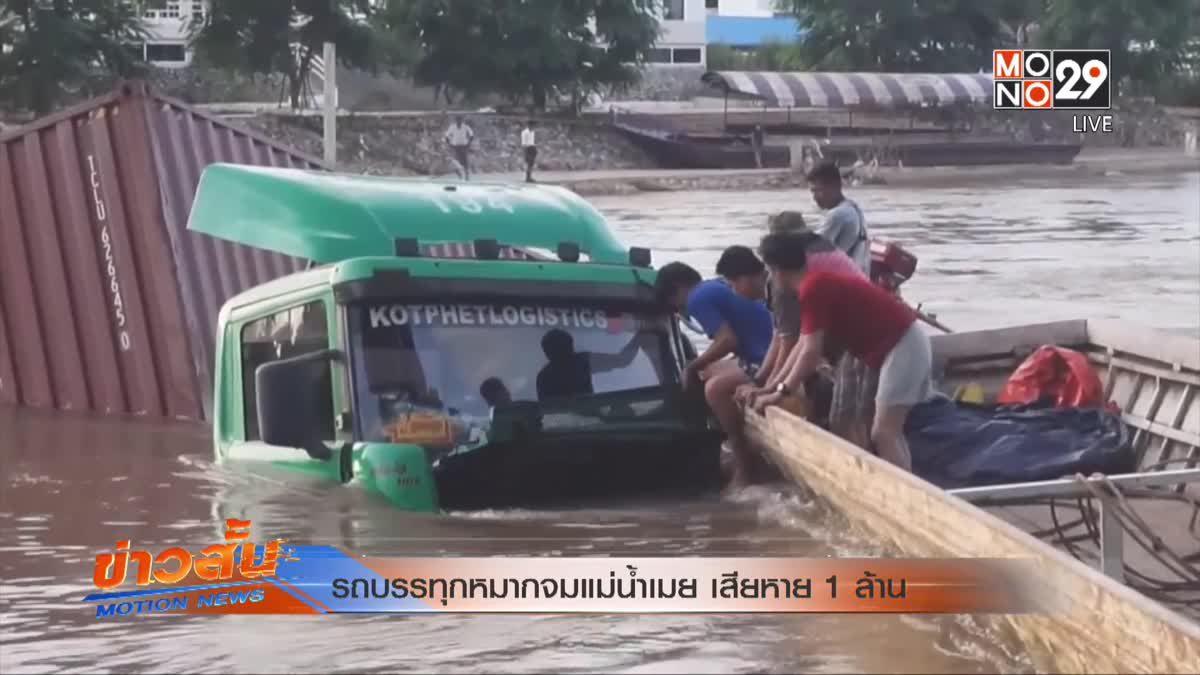รถบรรทุกหมากจมแม่น้ำเมย เสียหาย 1 ล้าน
