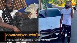 โจรหนุ่มคดียักยอกเงิน ชอบโพสต์อวดรวยบน Facebook เลยโดนตำรวจซิวในที่สุด!!