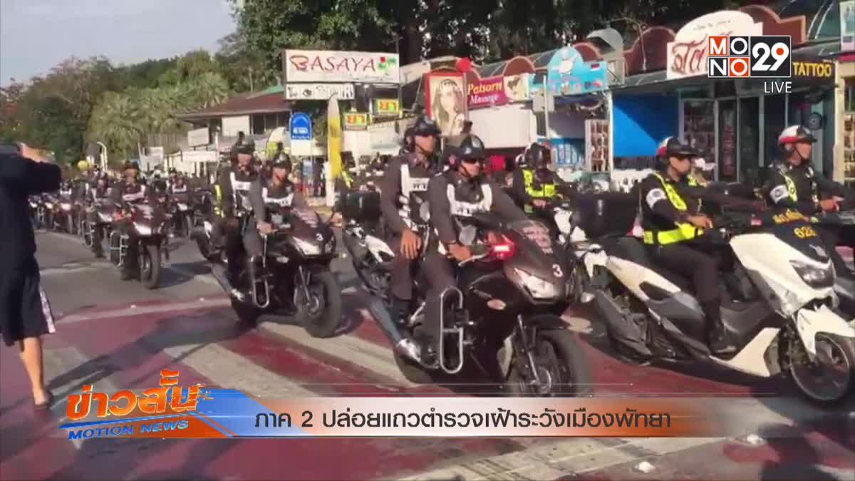 ภาค 2 ปล่อยแถวตำรวจเฝ้าระวังเมืองพัทยา