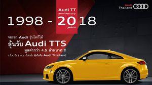 Audi ประเทศไทย แจก Audi TTS Coupé มูลค่า 4.599 ล้านบาท  เพียงจองรถยนต์ Audi ทุกรุ่น เริ่ม 1 มี.ค. ถึง 8 เม.ย. นี้