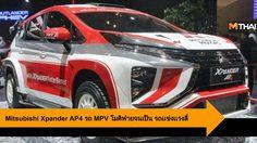 Mitsubishi Xpander AP4 รถ MPV โมดิฟายจนเป็น รถเเข่งเเรงลี่ ในที่สุด