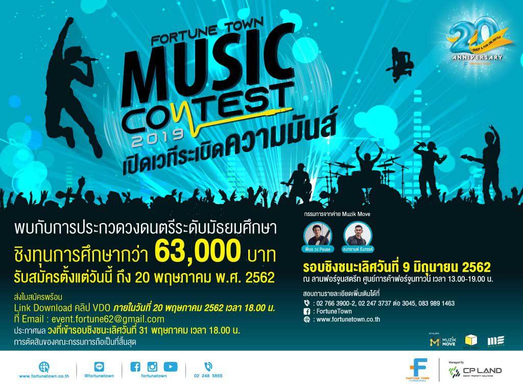 ศูนย์การค้าฟอร์จูนทาวน์จัดประกวดวงดนตรี Fortune Town Music Contest 2019 ทุนการศึกษามูลค่ารวมกว่า 63,000 .-