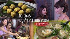 10 สูตรอาหารเกาะกระแสละครดังที่สุดแห่งปี 2018