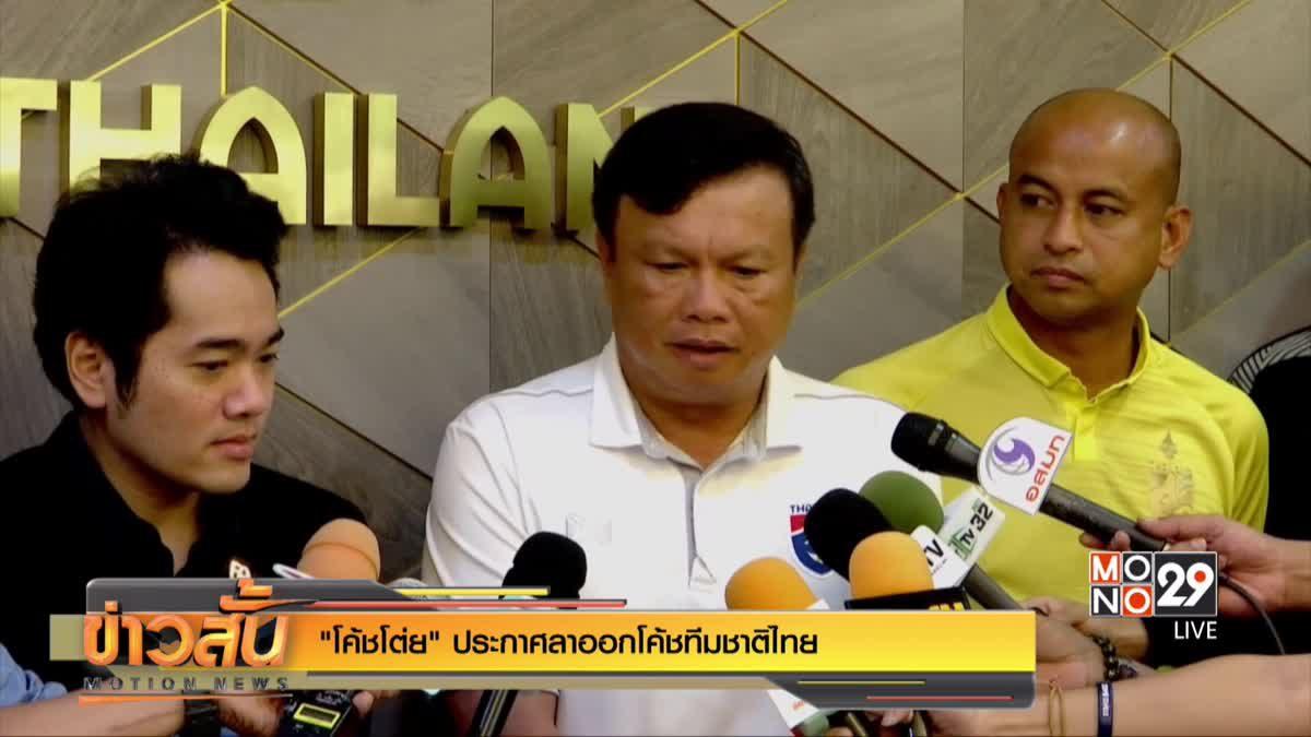 """""""โค้ชโต่ย"""" ประกาศลาออกโค้ชทีมชาติไทย"""