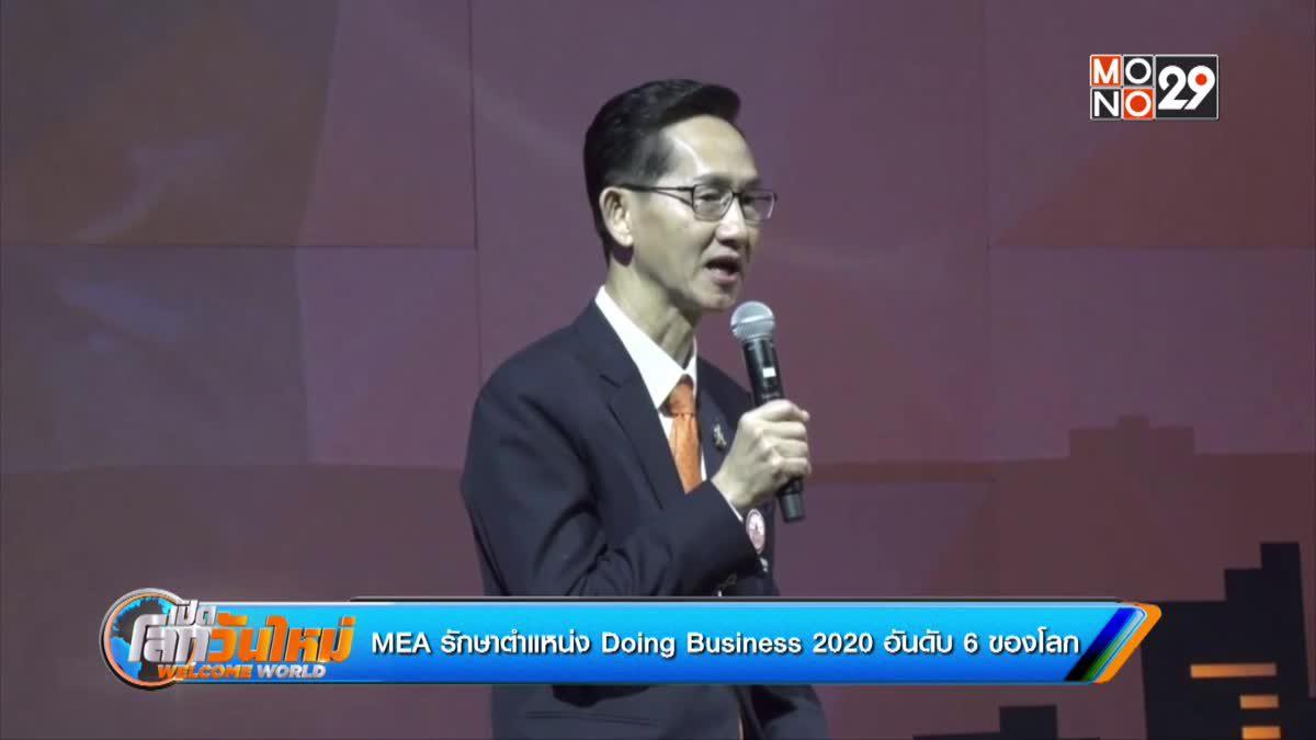MEA รักษาตำแหน่ง Doing Business 2020 อันดับ 6 ของโลก