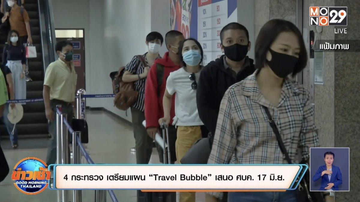 """4 กระทรวง เตรียมแผน """"Travel Bubble"""" เสนอ ศบค. 17 มิ.ย."""