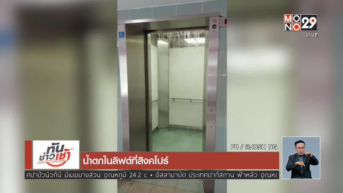 น้ำตกในลิฟต์ที่สิงคโปร์