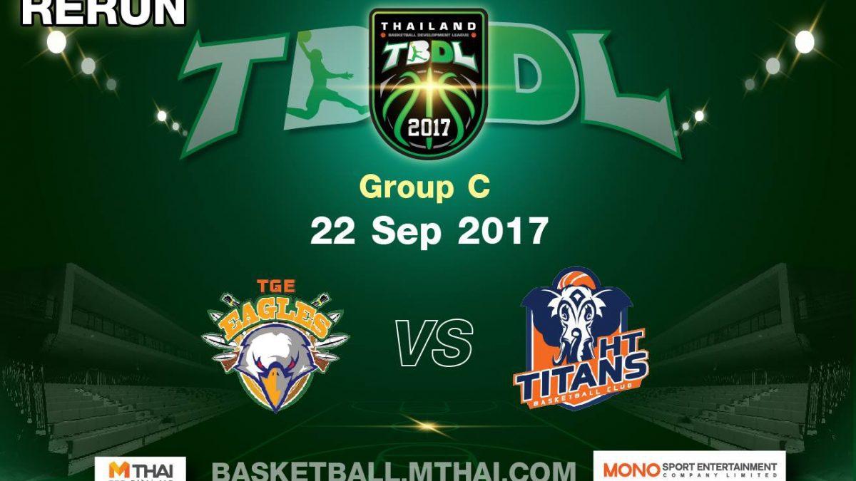 การเเข่งขันบาสเกตบอล TBDL2017 : TGE EAGLES VS HT TITANS ( 22 Sep 2017 )