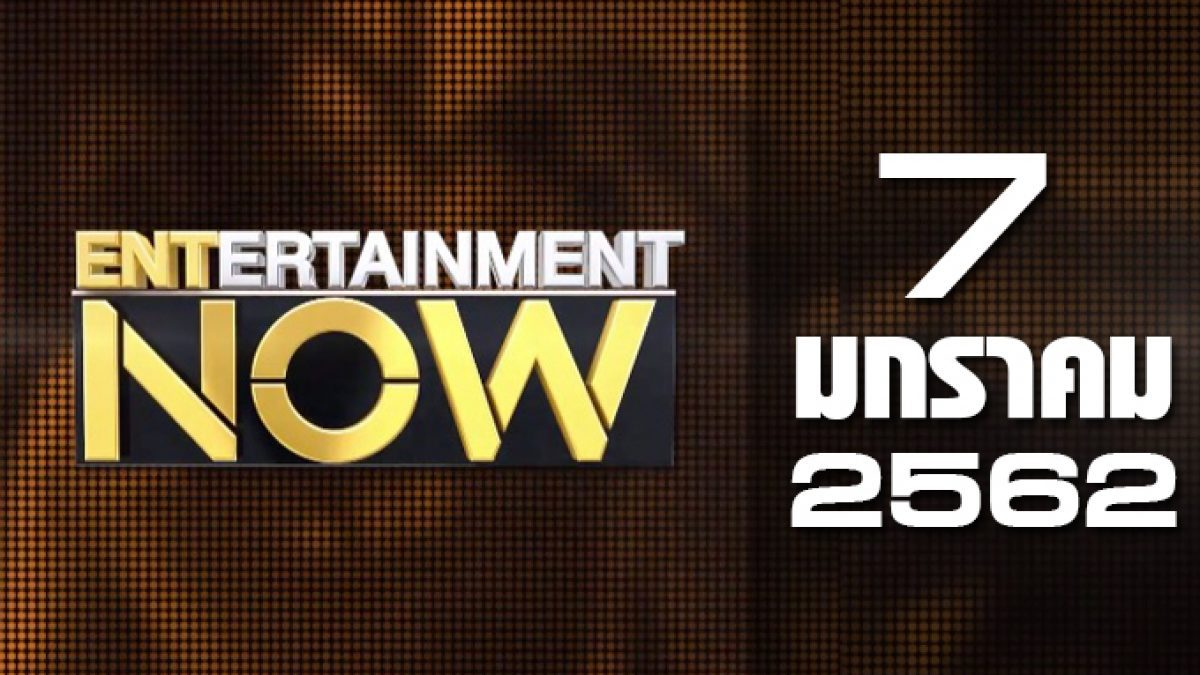 Entertainment Now Break 2 07-01-62