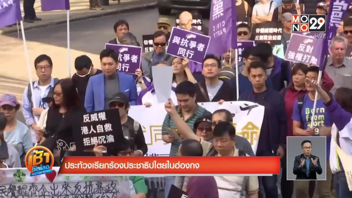 ประท้วงเรียกร้องประชาธิปไตยในฮ่องกง