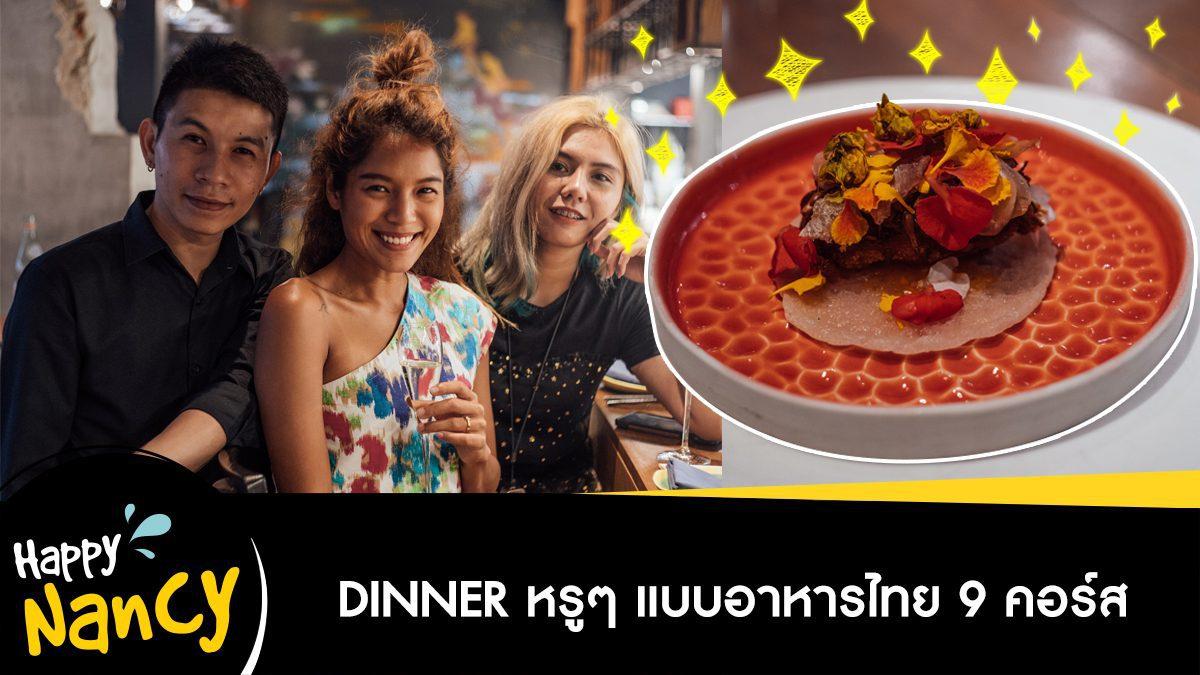 Dinner หรูๆแบบอาหารไทย 9 คอร์ส