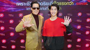 ทรู 5G เชิญคนไทยร่วมแคมเปญ ใคร ๆ ก็ใช้ทรู ชีวิตอัจฉริยะที่เหนือกว่า ดึง เจ – เจ้านาย เป็นพรีเซนเตอร์