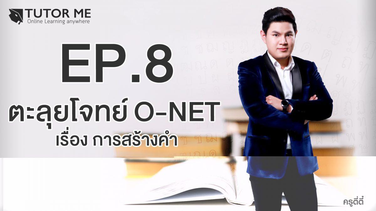 EP 8 ตะลุยโจทย์ O-NET  เรื่อง การสร้างคำ