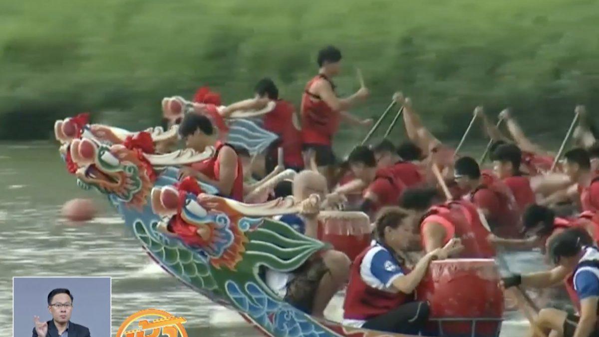 แข่งพายเรือมังกรในไต้หวัน