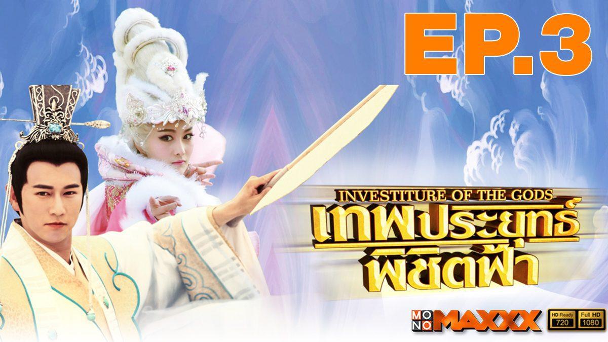เทพประยุทธ์พิชิตฟ้า ตอนที่ 3 : The Investiture of the Gods Ep.3