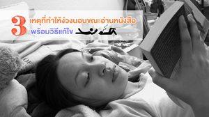3 เหตุที่ทำให้ง่วงนอนขณะอ่านหนังสือ พร้อมวิธีแก้ไข