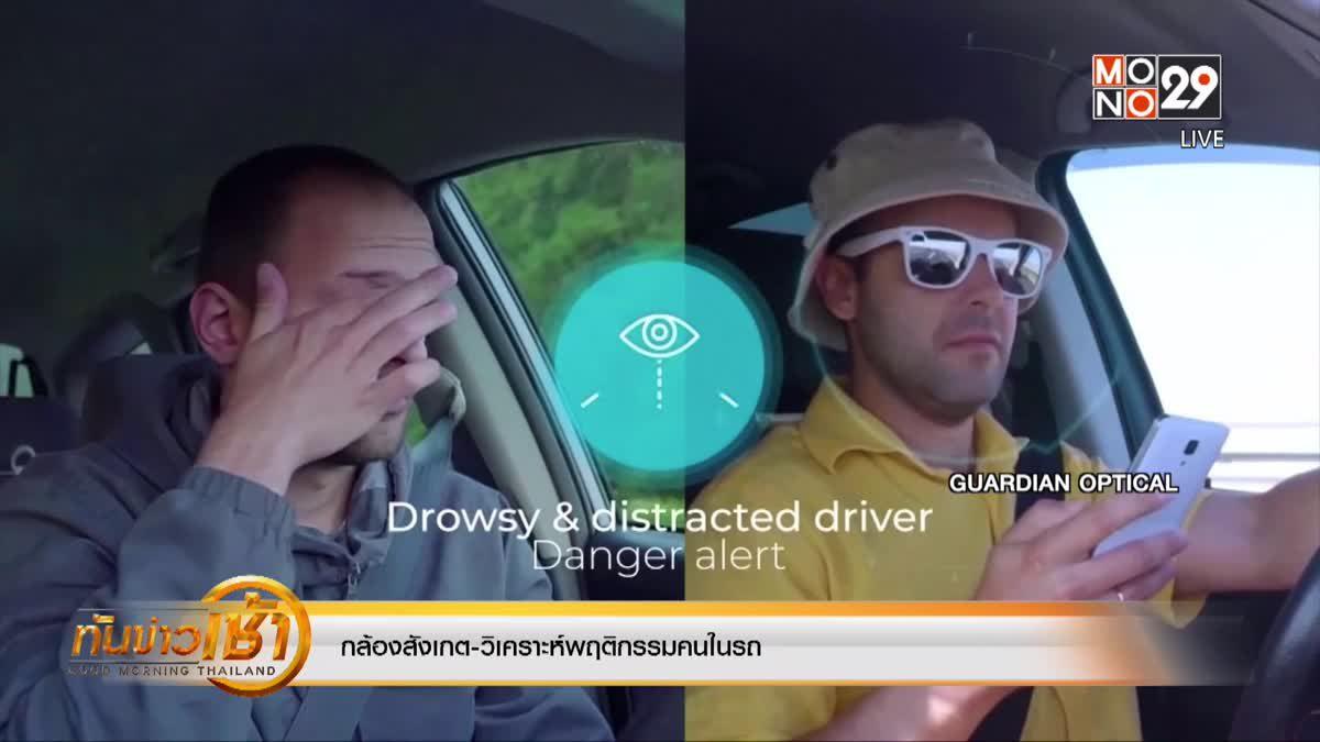 กล้องสังเกต-วิเคราะห์พฤติกรรมคนในรถ