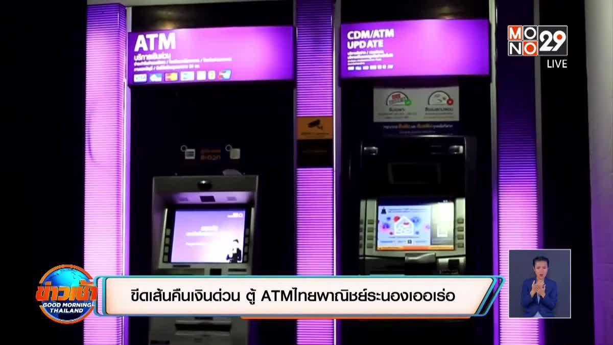 ขีดเส้นต้องนำเงินมาคืนด่วน หลังพบตู้ ATM ไทยพาณิชย์ระนองเออเร่อ