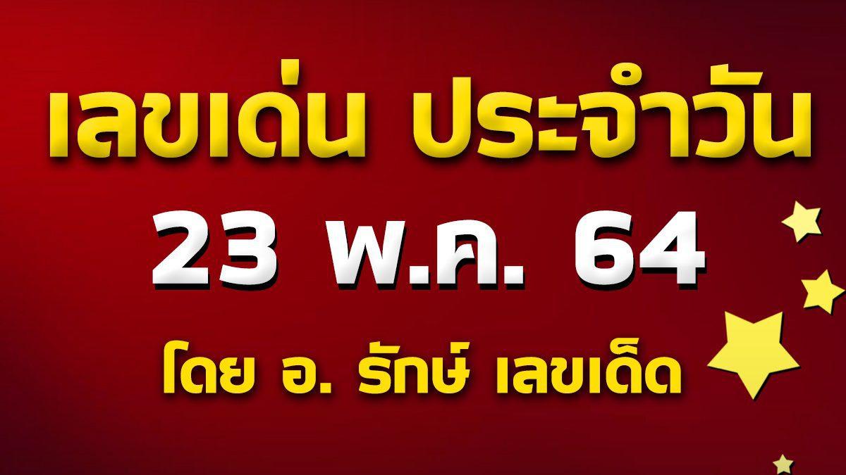 เลขเด่นประจำวันที่ 23 พ.ค. 64 กับ อ.รักษ์ เลขเด็ด