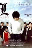 Death Note 3 : L Change The World สมุดโน๊ตสิ้นโลก 3
