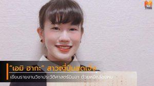 สุดครีเอท! เอมิ ฮากะ สาวญี่ปุ่นเขียนรายงานวิชาประวัติศาสตร์ ด้วยหมึกล่องหน