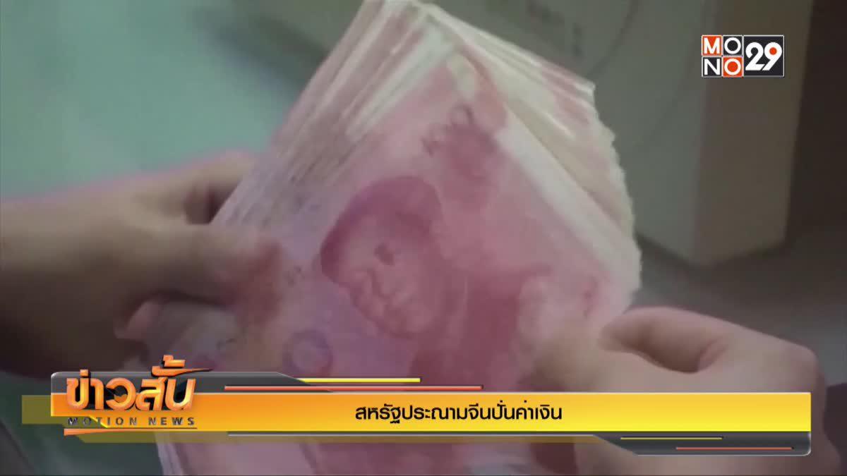 สหรัฐประณามจีนปั่นค่าเงิน