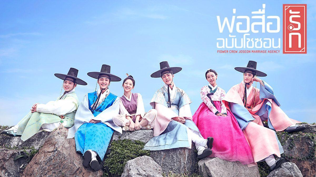 ตัวอย่างซีรีส์ Flower Crew: Joseon Marriage Agency พ่อสื่อรักฉบับโชซอน