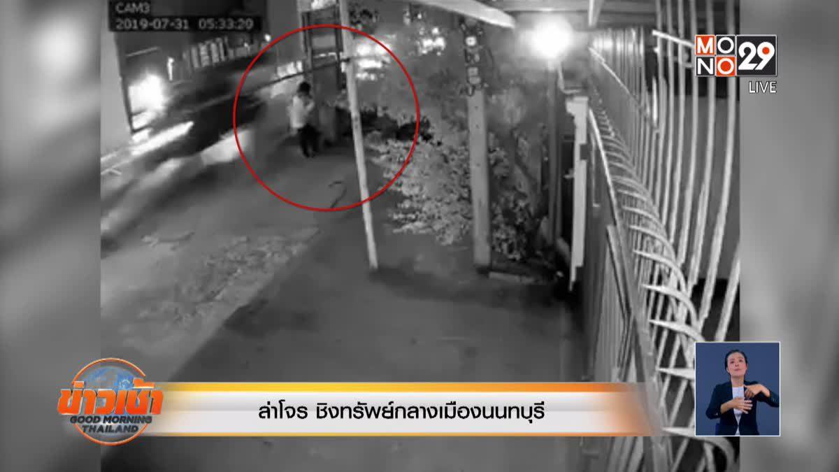 ล่าโจร ชิงทรัพย์กลางเมืองนนทบุรี