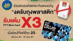 จิฟฟี่รณรงค์ลดขยะงดรับถุงพลาสติกรับคะแนน PTT Blue Card คูณ 3 เท่า