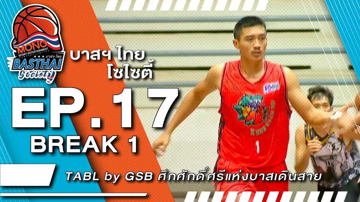 บาสฯไทยSociety EP.17/1