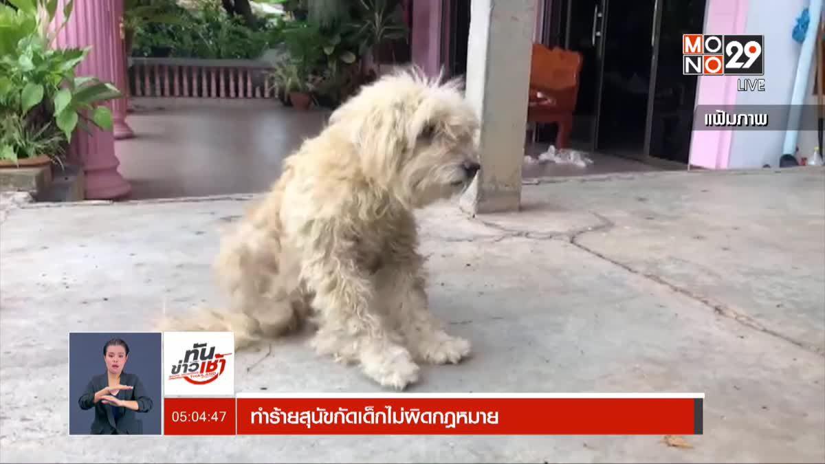 ทำร้ายสุนัขกัดเด็กไม่ผิดกฎหมาย