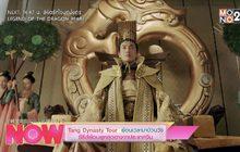 Tang Dynasty Tour ย้อนเวลามาป่วนวัง ซีรีส์ย้อนยุคสุดฮาจากประเทศจีน