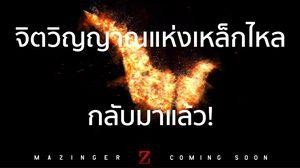 Mazinger Z ประกาศเตรียมปล่อยภาคใหม่ล่าสุด ฉลองครบรอบ 45 ปี