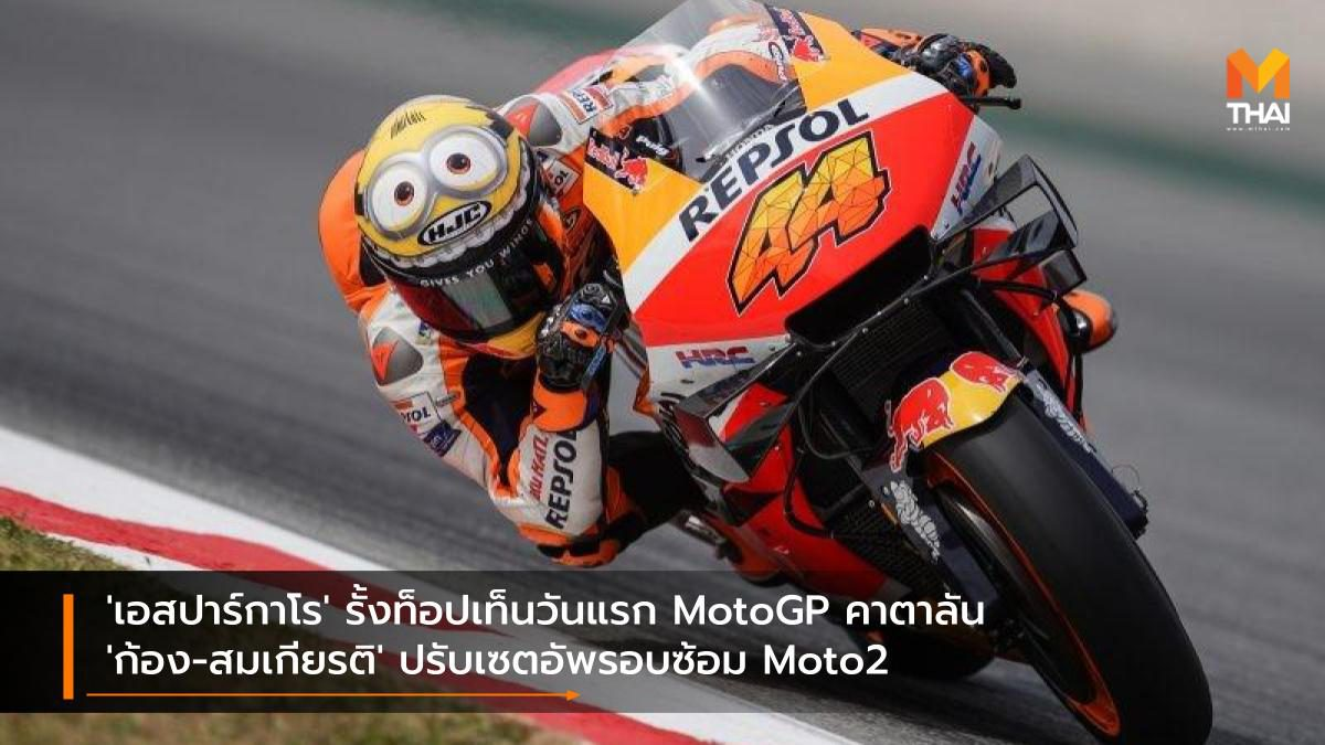 'เอสปาร์กาโร' รั้งท็อปเท็นวันแรก MotoGP คาตาลัน 'ก้อง-สมเกียรติ' ปรับเซตอัพรอบซ้อม Moto2