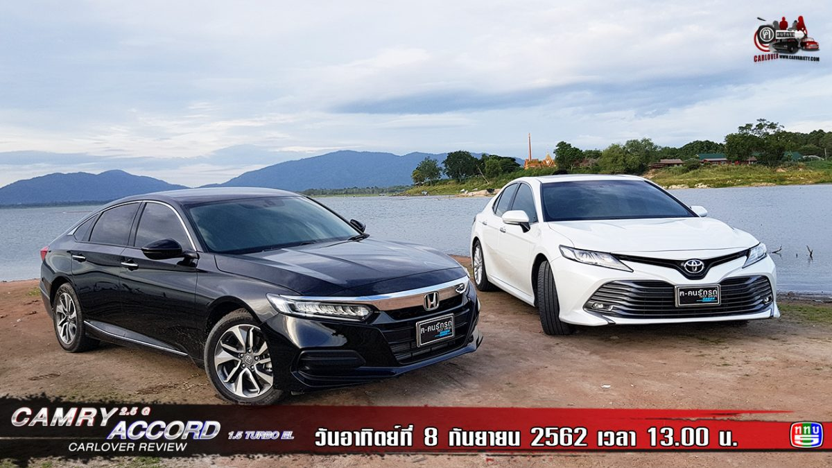 Toyota Camry 2.5G Vs Honda Accord 1.5 TURBO EP.1