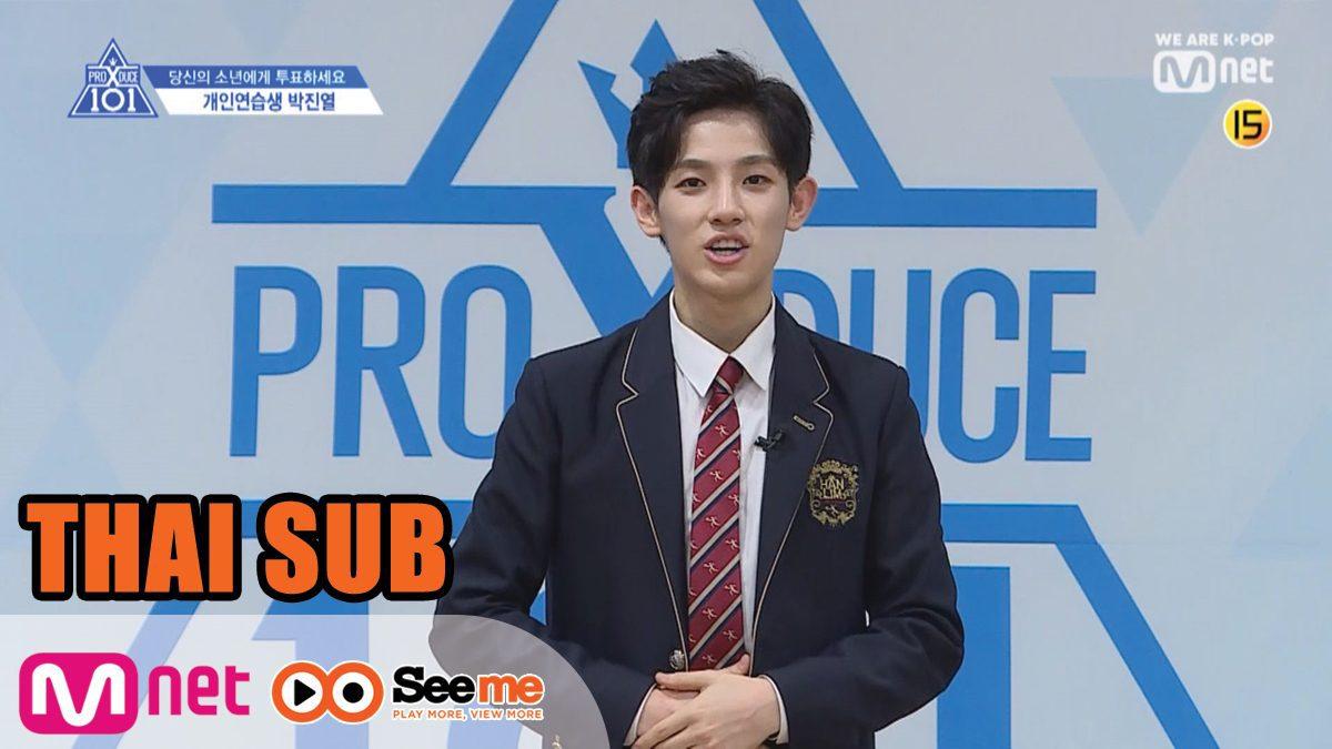 [THAI SUB] แนะนำตัวผู้เข้าแข่งขัน | 'ปาร์ค จินยอล' PARK JIN YEOL I เด็กฝึกหัดอิสระ