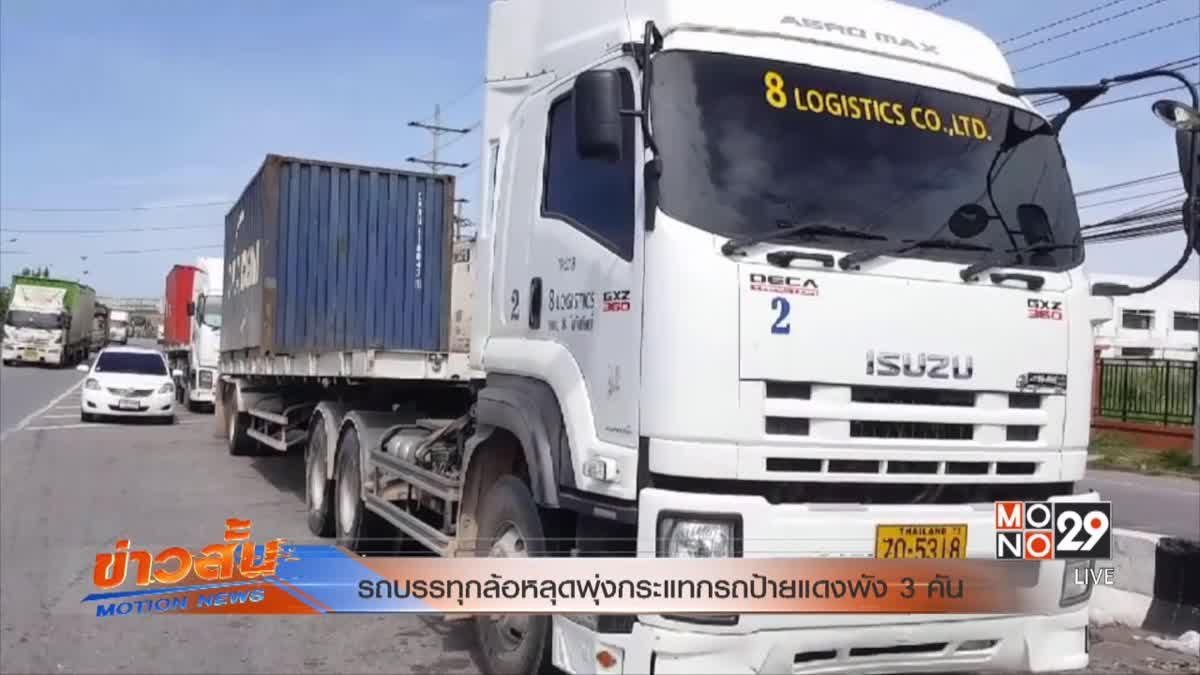รถบรรทุกล้อหลุดพุ่งกระแทกรถป้ายแดงพัง 3 คัน