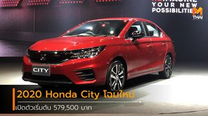 2020 Honda City โฉมใหม่เปิดตัวอย่างเป็นทางการ เริ่มต้น 579,500 บาท