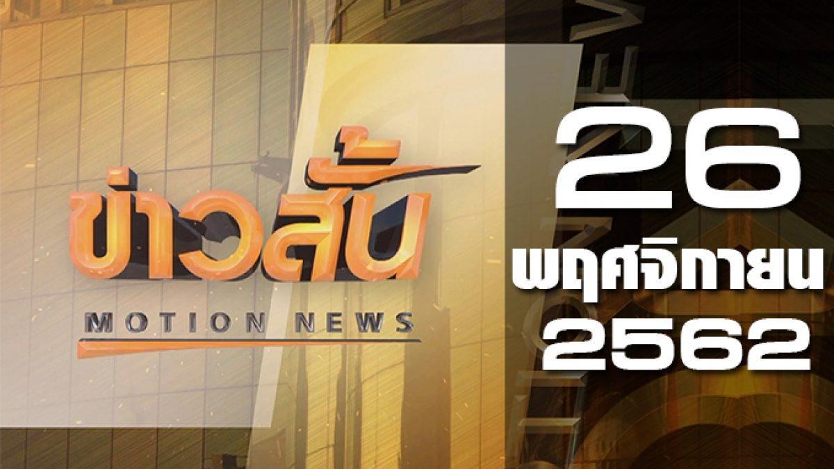 ข่าวสั้น Motion News Break 3 26-11-62