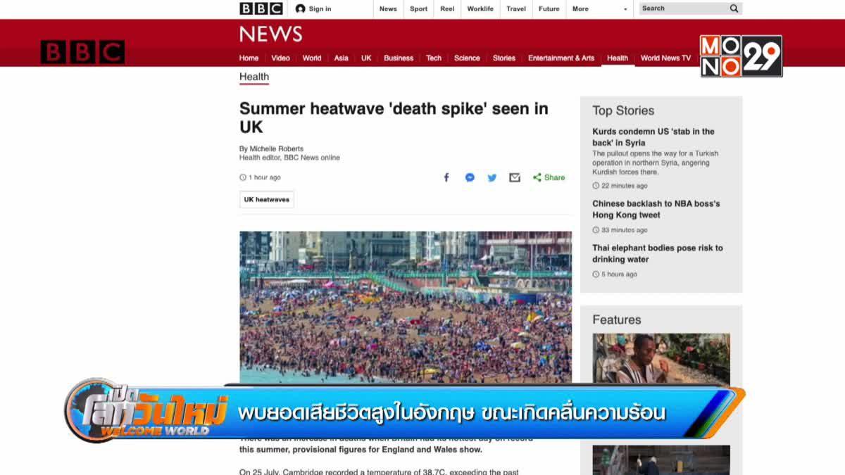 พบยอดเสียชีวิตสูงในอังกฤษ ขณะเกิดคลื่นความร้อน
