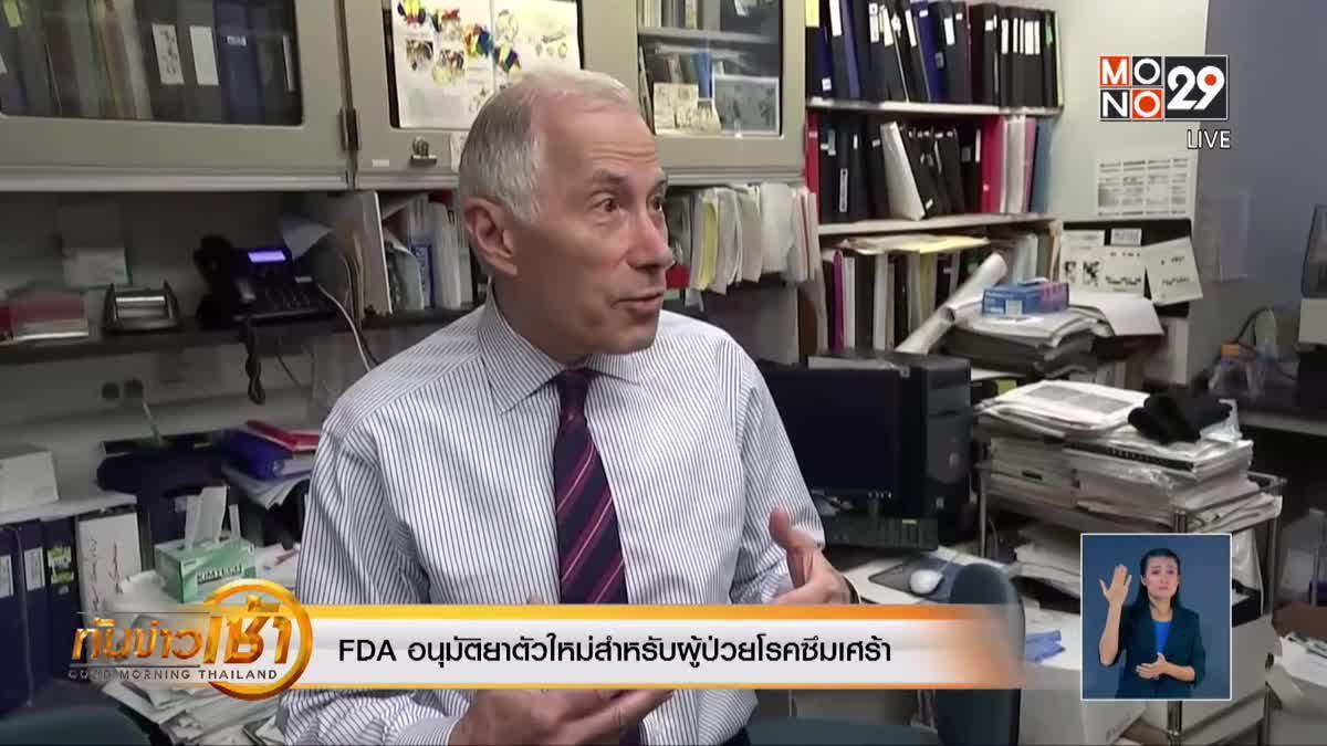FDA อนุมัติยาตัวใหม่สำหรับผู้ป่วยโรคซึมเศร้า