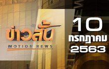 ข่าวสั้น Motion News Break 3 10-07-63