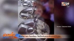 สั่งย้าย ผอ.โรงเรียน ให้เด็กกินขนมจีนราดน้ำปลา เป็นอาหารกลางวัน