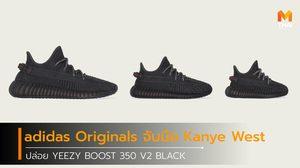 adidas Originals จับมือ Kanye West ปล่อย YEEZY BOOST 350 V2 BLACK วางขายพร้อมกันทั่วโลก 29 พ.ย.นี้!!
