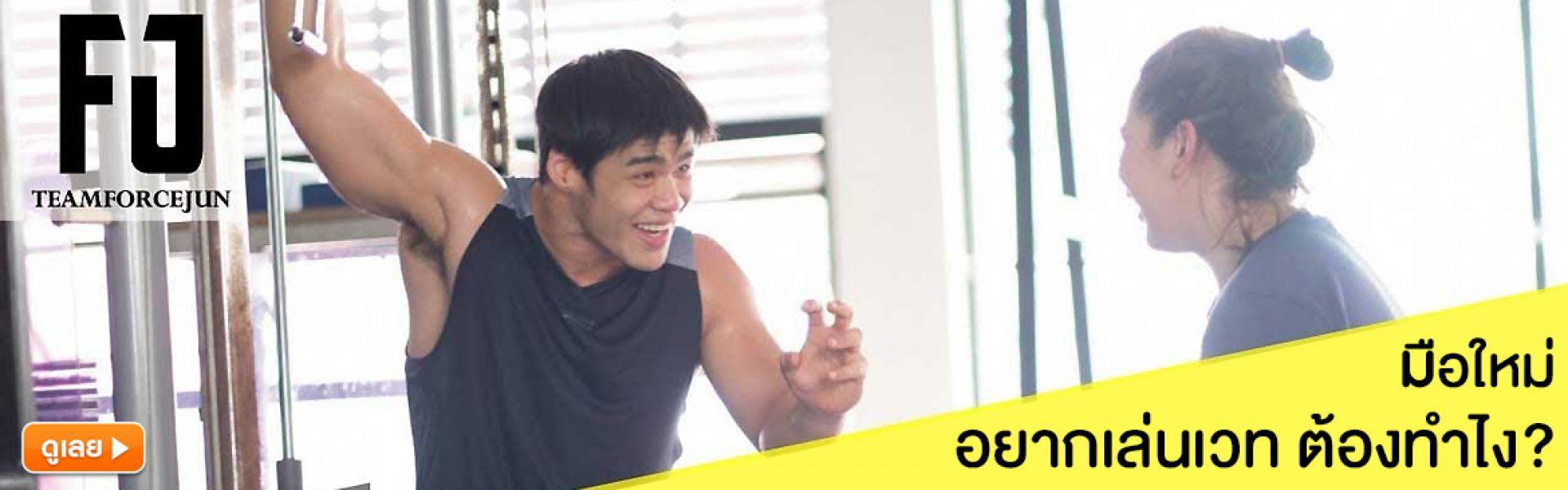 มือใหม่ อยากเล่นเวท ต้องทำไง?  Workout Program EP.1 Forcejun