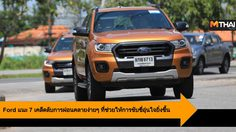 Ford แนะ 7 เคล็ดลับการผ่อนคลายง่ายๆ ที่ช่วยให้การขับขี่อุ่นใจยิ่งขึ้น