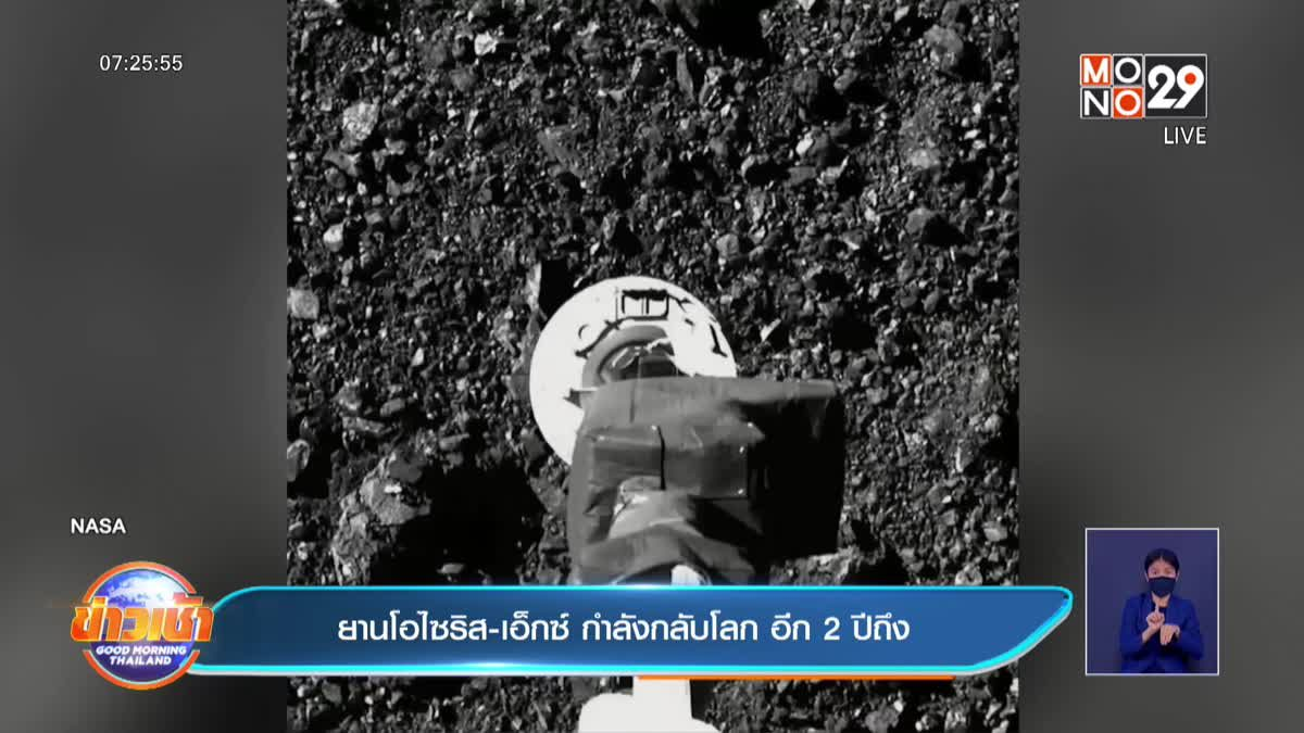 ยานอวกาศ โอไซริส-เร็กซ์ เดินทางกลับสู่โลก โดยใช้เวลา 2 ปี