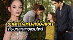 แม็คเคนซี ฟอย รำลึกความหลังหนังเรื่องแรก เมื่อตอนแสดง Twilight